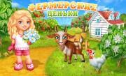 'Фермерские деньки: Ферма мечты!' - Вас ждут увлекательные приключения в деревне!  Возьмите в свои руки доставшееся по наследству хозяйство и приведите его к процветанию. Ухаживайте за садом и огородом, навещайт...