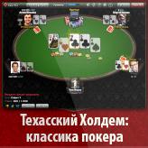 Играть онлайн покер майл автоматы игровые на фантики